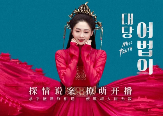 """Zhou Jieqiong, former member of girl group I.O.I, stars in Chinese drama series """"Miss Truth,"""" which aired for the first time in Korea on Monday. [CHANNEL CHING]"""