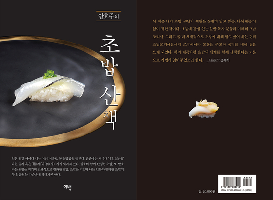 "Ahn's book 'Sushi Walk."" [YEOBAEK PUBLISHING COMPANY]"