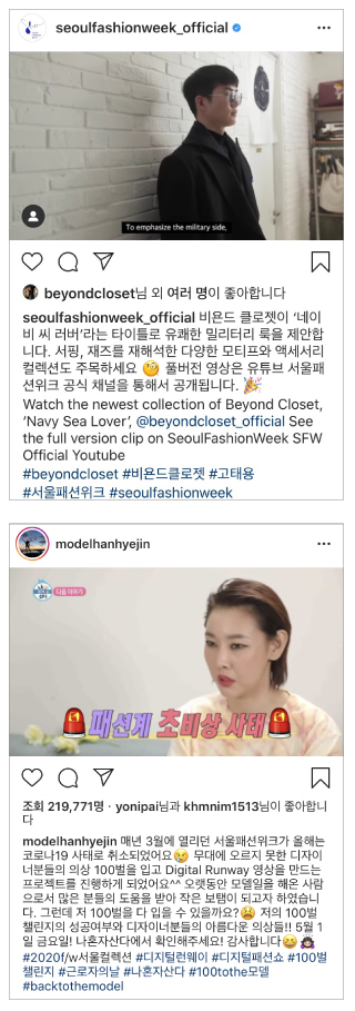 Top: Seoul Fashion Week's official Instagram page introduces designer Ko Tae-yong's Beyond Closet. Above: Popular model Han Hye-jin said she will hold a digital runway by herself and wear 100 outfits from different local designers to support them. The show will air on May 1. [SEOUL DESIGN FOUNDATION, SCREEN CAPTURE]