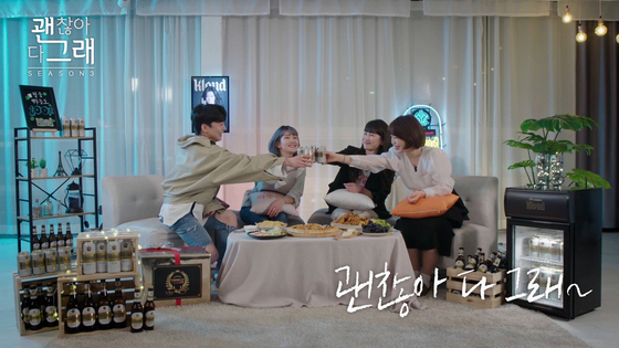 """A screen image of a internet variety show made uploaded on Lotte Chilsung's YouTube channel """"BeerKlass."""" [LOTTE CHILSUNG BEVERAGE]"""
