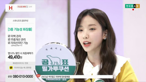 Jisook, a member of the K-pop girl group Rainbow, appears on a infomercial program aired on Hyundai Home Shopping's channel to try out a cushion foundation repackaged in retro design. [HYUNDAI HOME SHOPPING]
