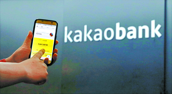 Kakao Bank posted 18.5 billion won in net profit in the first quarter of 2020, a 181.3 percent year-on-year jump. [YONHAP]