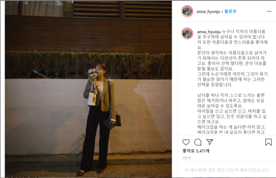 MBC news anchor Im Hyun-joo's Instagram post about her perspectives on beauty. [SCREEN CAPTURE]