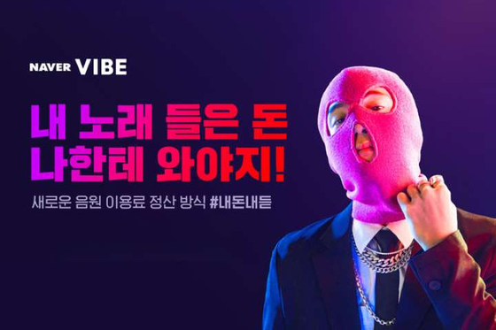 Naver's Vibe will soon launch a new distribution system VPS.
