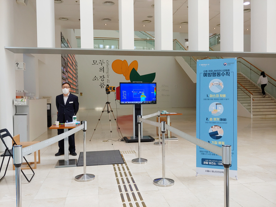 Heat-detecting cameras are installed at the front entrance of SeMA. [YOON SO-YEON]
