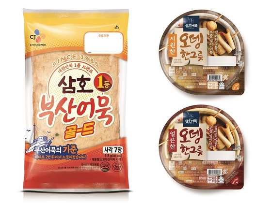 CJ CheilJedang's renewed Samho fish cakes, released in response to recent growth in demand. [CJ CHEILJEDANG]