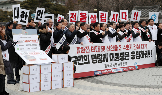 Opposition lawmakers and a civic group supporting nuclear energy urge the Moon Jae-in administration to resume the suspended construction of Shin Hanul nuclear reactors Units 3 and 4 in a rally in front of the Blue House last year. [NEWS1]