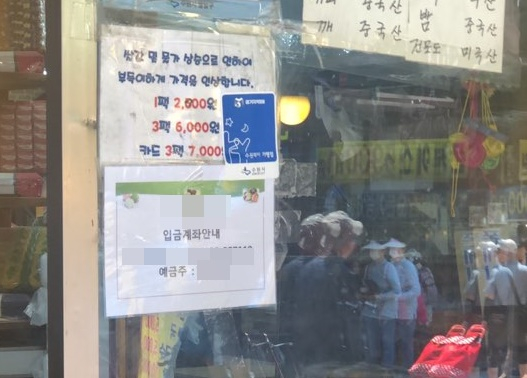 A price list is posted on the wall of a tteok, or traditional rice cake, shop in Nammun Market in Suwon, Gyeonggi. [CHAE HYE-SEON]