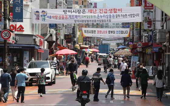 A notice Monday informs visitors that the Bangi Market in Songpa District, southern Seoul, will accept government emergency disaster relief through Seoul's local currency and the Zero Pay mobile payment system. [YONHAP]