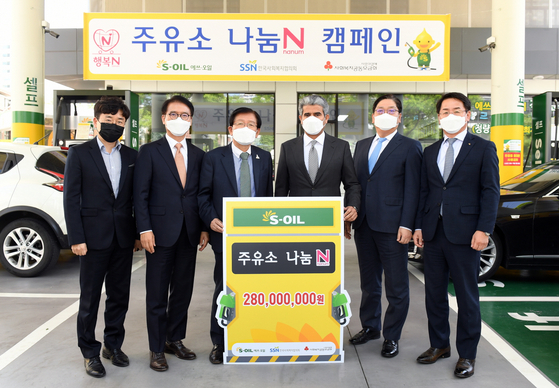 S-Oil donates 280 million won to Korean National Council on Social Welfare on Wednesday. [YONHAP]