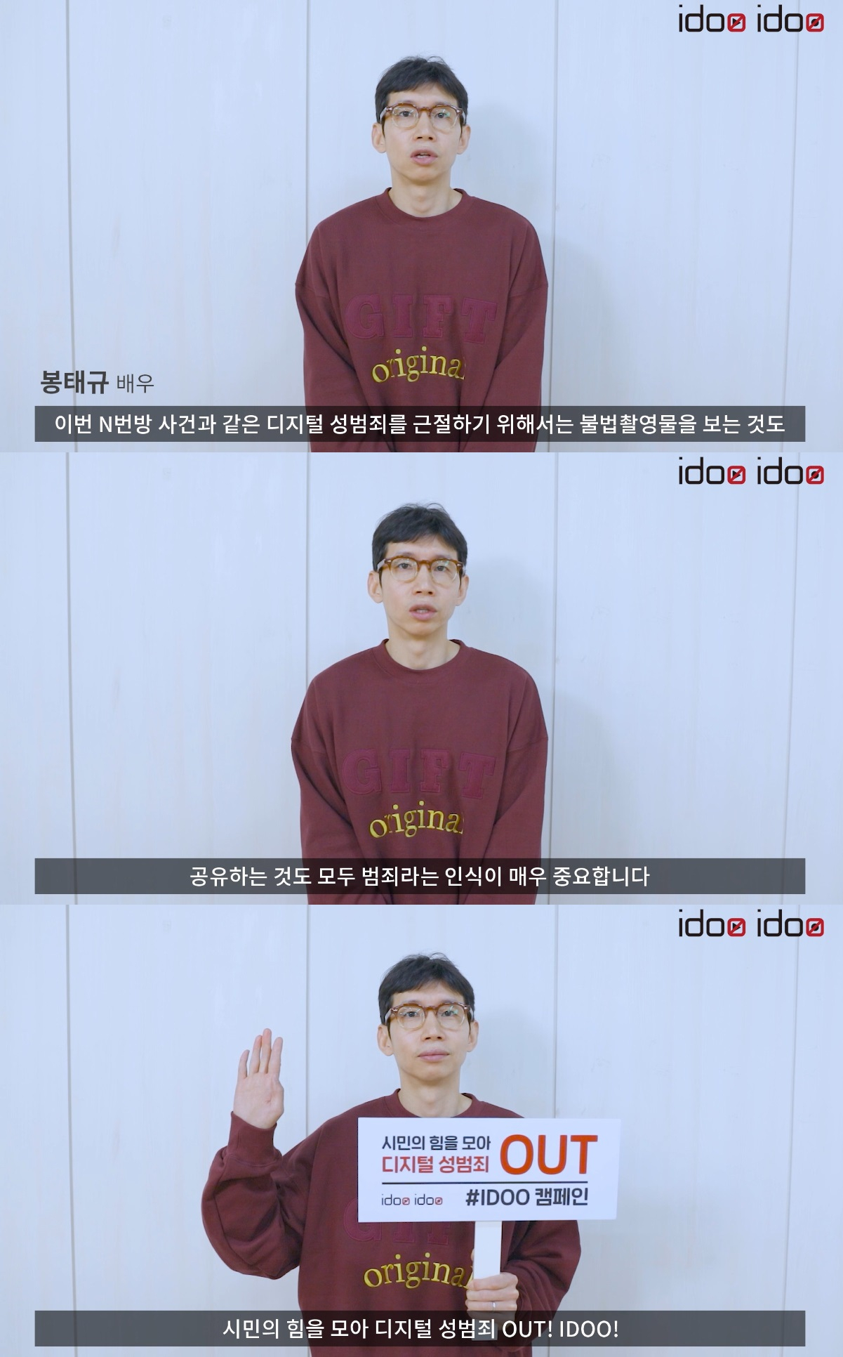 """Actor Bong Tae-gyu took part in the """"IDOO Campaign"""" against digital sex crimes. [IME KOREA]"""