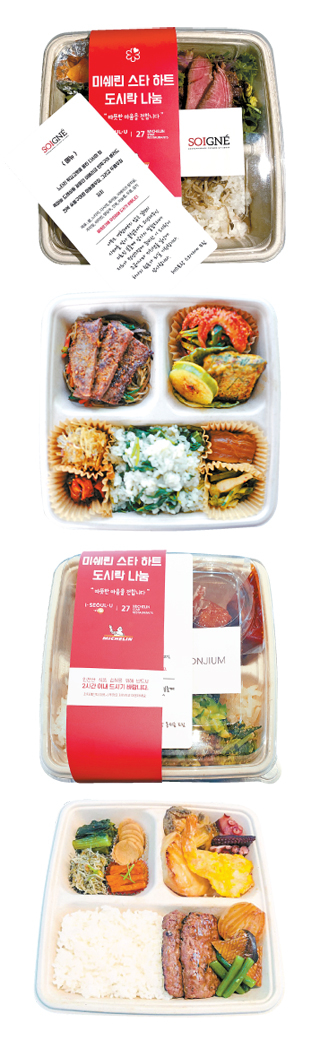 The Michelin Guide Seoul, in collaboration with 27 local restaurants across Korea, has prepared lunch boxes for elderly in need and medical workers fighting the coronavirus. It made a total of 1,500 boxes to deliver from Monday to Wednesday. The lunch boxes, from left, are made by: Soigné in southern Seoul with one star; Hansikgonggan in central Seoul with one star; Onjium in central Seoul with one star; and La Yeon in central Seoul with three stars. [THE MICHELIN GUIDE SEOUL]