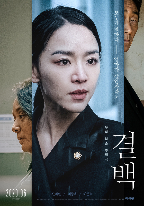 """The poster for the upcoming film """"Innocence."""" The film pushed back the release to June due to recent rise of new cases of the coronavirus. [KIDARI ENTERTAINMENT]"""