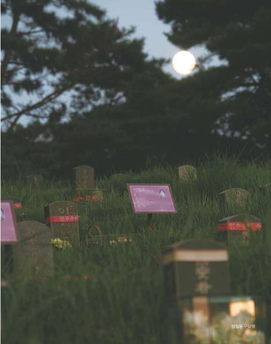 Former cemetery of participants of Gwangju uprising in 1980, located in Mangwol-dong in a northern part of Gwangju. [CULTURAL HERITAGE ADMINISTRATION]