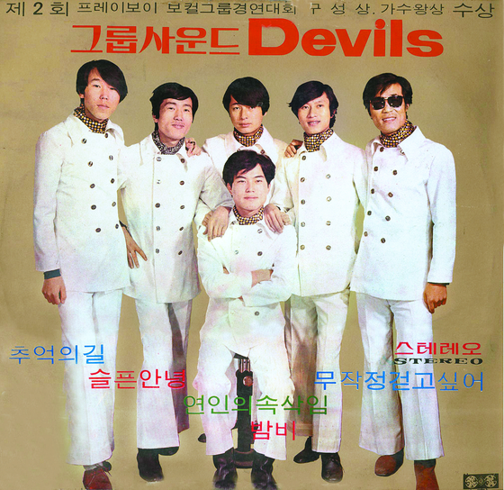 The first album of Devils released in 1971 shows Kim Myung-gil, second from left. [PARK SEONG-SEO]
