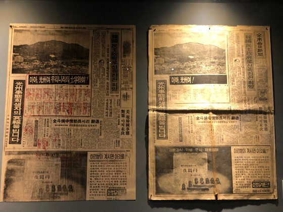 A comparison of a page in the Jeonnam Daily Newspaper, published on June 2, 1980, shows that one reporting about the May 18 movement was censored. Shown on the left is the page of the newspaper before parts of the reporting about the movement were edited out. Shown on the right is the final published version. [ESTHER CHUNG]