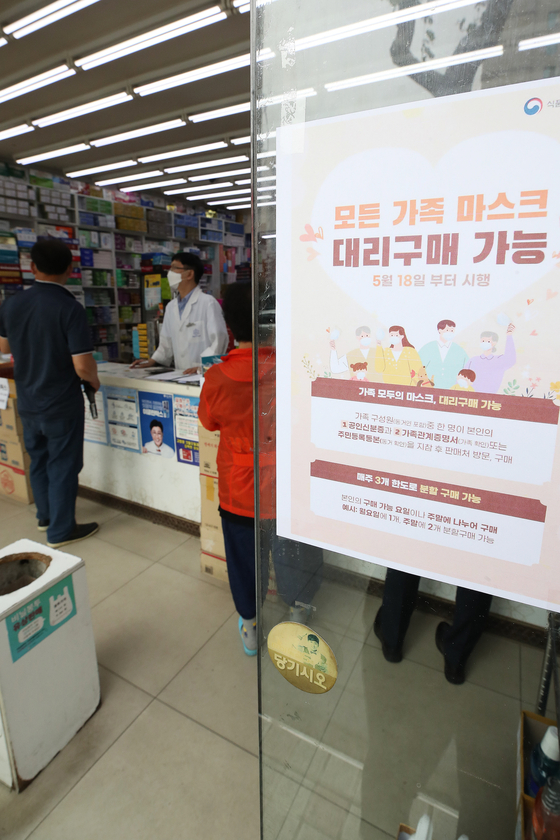 A notice posted at a pharmacy Monday in Jongno District, central Seoul, says that customers can now purchase masks for all family members if they bring their ID and family relationship certificate. [YONHAP]