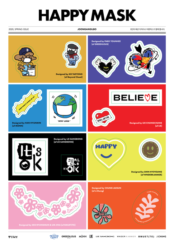 Korean designers designed eight stickers as a part of the JoongAng Ilbo's Happy Mask campaign to encourage the wearing of masks for safety. [JOONGANG ILBO]