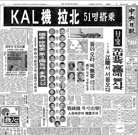 The front page of the JoongAng Ilbo on Dec. 12, 1969, the day after a South Korean plane was hijacked and forced to land in Wonsan, east of the North Korean capital of Pyongyang. [JOONGANG ILBO]