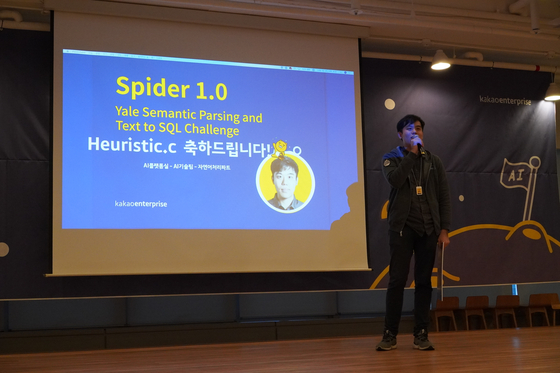 An engineer at Kakao Enterprise, Choi Dong-hyun, shares the company's second-place rank in the Spider 1.0 Yale Semantic Parsing and Text-to-SQL Challenge, hosted by Yale University, in February. [KAKAO]