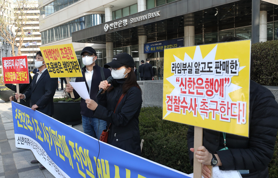 Investors who suffered losses due to problematic funds from Lime Asset Management holds a demonstration in front of Shinhan Bank's headquarters in March demanding compensation of losses and a thorough investigation against Shinhan Investment. [YONHAP]
