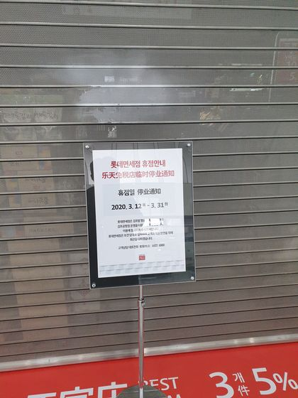 A closure notice in front of Lotte Duty-free Store at the departure gates of Kimpo International Airport, marking the first in the airport's 40 years of history to close its duty-free store. [KWAK JAE-MIN]