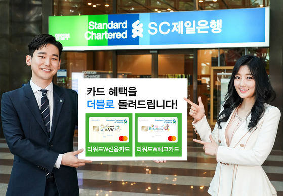 Standard Chartered Bank Korea launches the Reward W credit card and check card which provides a range of benefits and airport access. [STANDARD CHARTERED BANK KOREA]