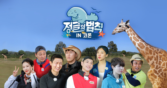 """Long-running variety show """"Law of the Jungle"""" will be taking a break from June 13 due to the coronavirus pandemic. """"Park-Jang's LOL (League of Love-Coaching),"""" featuring comedians Park Na-rae and Jang Do-yeon, will take over the slot. [SBS]"""