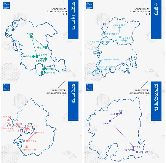 Maps of tour routes put together by the Korea Cultural Heritage Foundation and Cultural Heritage Administration for visitors looking to immerse themselves in the history and heritage of Korea. [CULTURAL HERITAGE ADMINISTRATION]