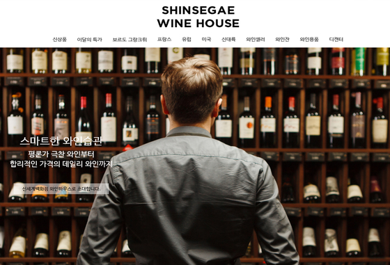 "The main page of ""Shinsegae Wine House,"" the online wine shop in Shinsegae Department Store's e-commerce site, SSG.COM. [SHINSEGAE DEPARTMENT STORE]"