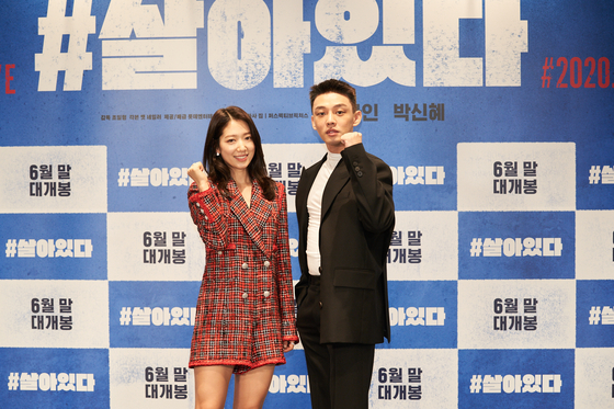 "Actors Park Shin-hye, left, and Yoo Ah-in pose at a press event for the upcoming apocalypse film ""#Alive"" on Wednesday. The film premieres on June 24. [LOTTE ENTERTAINMENT]"
