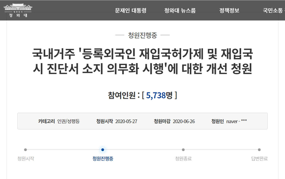 A Blue House online petition protesting the Justice Ministry's measure requiring reentry permits and medical examinations for foreign residents in Korea starting June 1 gathered over 5,700 signatories as of 5 p.m. Thursday. [SCREEN CAPTURE]