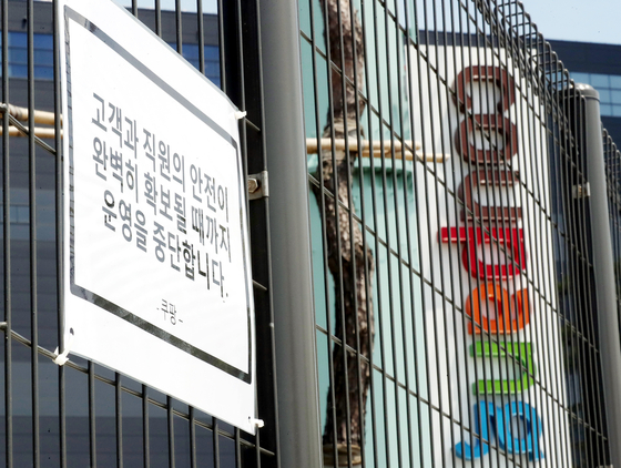 A sign on Coupang's distribution center in Bucheon, Gyeonggi, says that operations are suspended. [YONHAP]