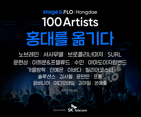 """The lineup of artists for """"stage&FLO: Hongdae"""" [FLO]"""
