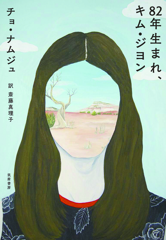 """Korean literature is making a foray intooverseas markets. Some book covers of Korean literature with foreign languagetitles. Above is the cover for the Japanese version of 'Kim Ji-young, Born 1982."""""""