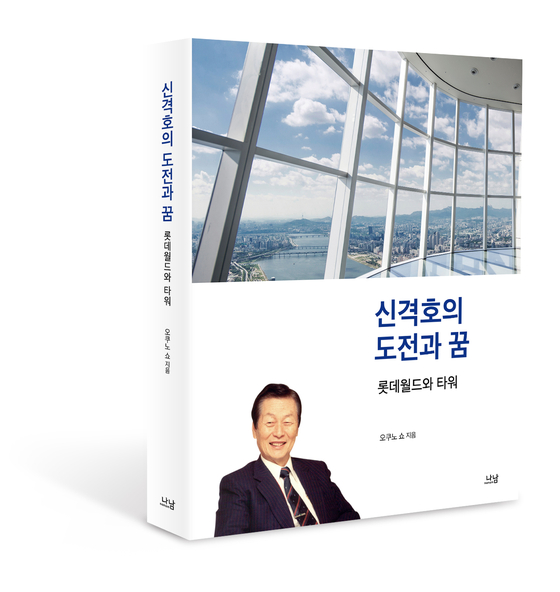 """'Shin Kyuk-ho's challenges and dreams ? Lotte World and Tower,"""" an upcoming book about Lotte founder Shin Kyuk-ho, who passed away in January. [LOTTE CORPORATION]"""