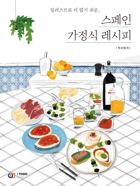 """'Easy Spain Home Meal Recipes with Illustrations"""" [KYOBO BOOKSTORE]"""
