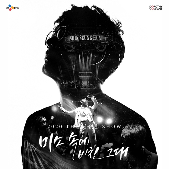 """Poster for singer-songwriter Shin Seung-hun's concert tour """"Reflection of You in Your Smile."""" [DOROTHY COMPANY]"""