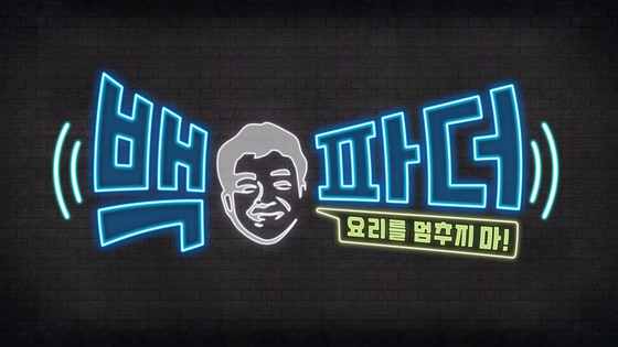 MBC is set to launch a new cooking variety show with celebrity chef Baek Jong-won this month. [MBC]