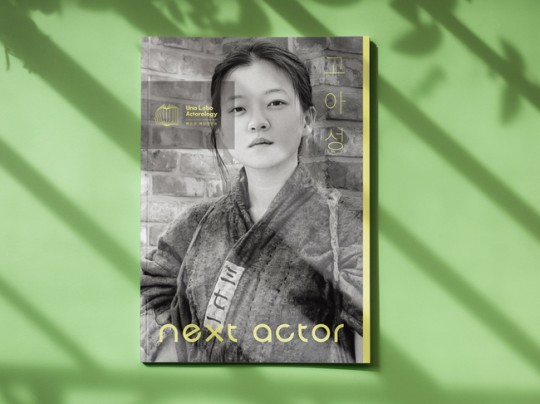 "The book cover of ""The Next Actor Ko A Sung,"" which is to be released in bookstores on Thursday. [UNA LABO ACTOROLOGY]"