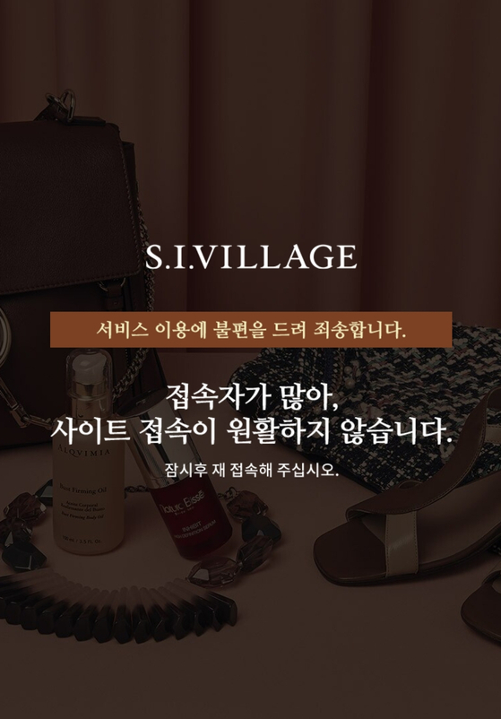Shinsegae International's online shopping mall apologizes to customers regarding a connection problem on Wednesday morning. [SCREEN CAPTURE]