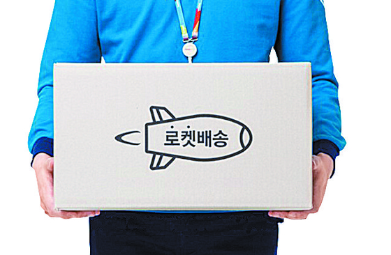 A delivery from e-commerce operator Coupang. [JOONGANG ILBO]