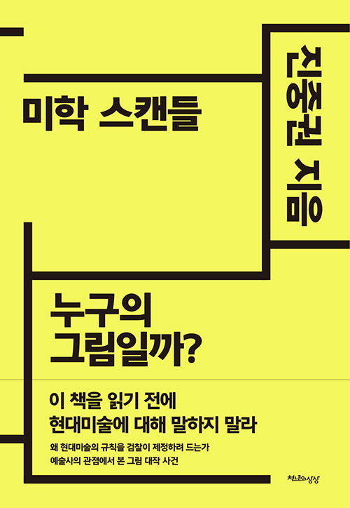 "Chin Jung-kwon's book ""Aesthetics Scandal,"" which is based on the Cho Young-nam case. [SCREEN CAPTURE]"