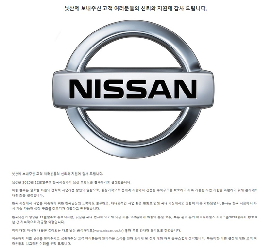 Nissan's official announcement posted on its website informing visitors the company is withdrawing from the Korean Market [SCREEN CAPTURE]