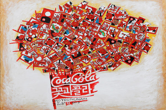 "A piece from Cho Young-nam's ""Coca Cola"" series [SCREEN CAPTURE]"