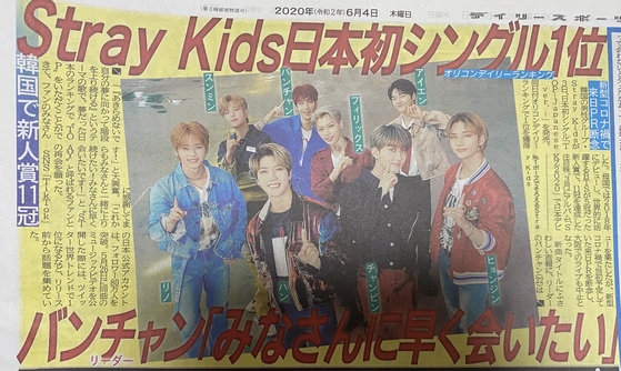 Japanese newspaper Daily Sports congratulated Stray Kids' Oricon reign. [JYP ENTERTAINMENT]