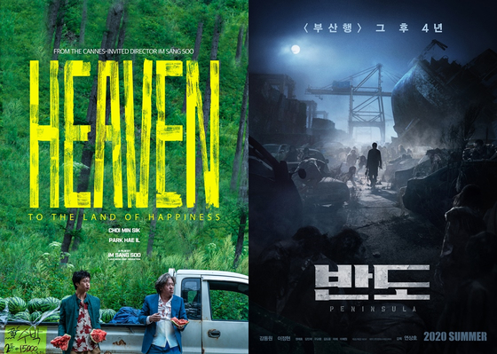"""Posters for director Im Sang-soo's """"Heaven: To the Land of Happiness"""" and director Yeon Sang-ho's """"Peninsula."""" [TRIPLE PICTURES, NEXT ENTERTAINMENT WORLD]"""