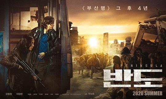 """Revealed poster for director Yeon Sang-ho's """"Peninsula."""" The anticipated zombie blockbuster is coming to local theaters this July. [NEXT ENTERTAINMENT WORLD]"""