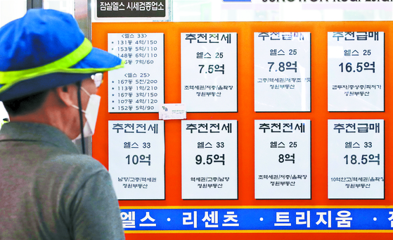 Jeonse offers posted at a real estate agency in Songpa, southern Seoul on June 3. [YONHAP]