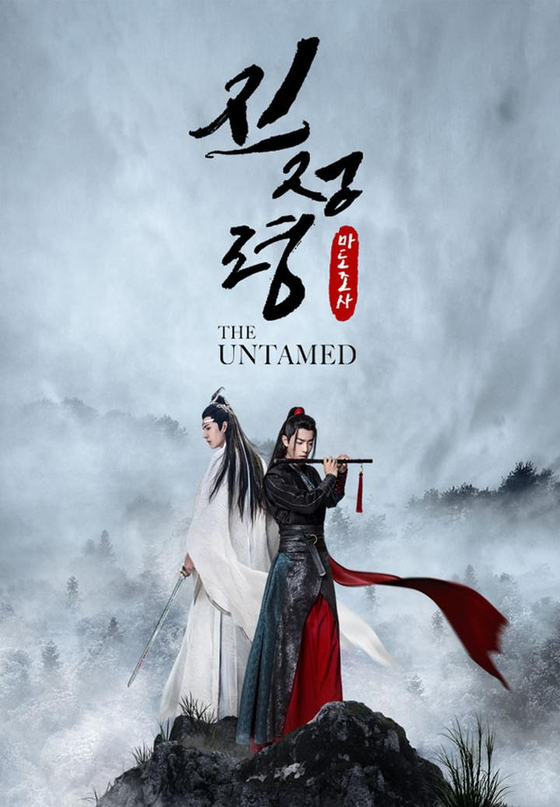 "Tencent Video's popular drama series 'The Untamed."" [JOONGANG PHOTO]"